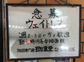 珈里亜(かりあ) 南口店