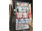 スシロー 和泉中央店