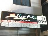 ピザハット 川越店