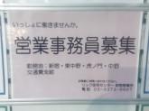 リック住宅センター 新宿営業所