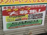 クリーニングたんぽぽ 川越東店