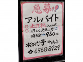 松竹亭 中浜店