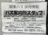 関東バス(株) エリア・ビューロー荻窪駅南口