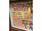 【閉店】ジャック&ベティ 代々木店