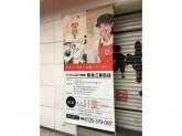 どうとんぼり神座(かむくら) 阪急三番街店