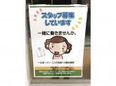 クリーニング KOKUSAI 新宿パークタワー店