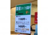吉野家 上野駅前店