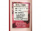 Prism(プリズム) イオンナゴヤドーム前店