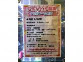 Case-Ya.com(ケース屋ドットコム) イオンモールナゴヤドーム前店