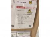 サンキューマート モラージュ菖蒲店
