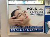 POLA(ポーラ)エステイン 久々田