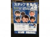 ローソン 浜松富塚店