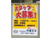 川崎石油株式会社 行徳SS