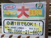 セブン-イレブン 刈谷小垣江町店