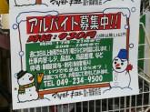 マツモトキヨシ 霞ヶ関駅前店