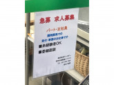 ケンポドー薬局 城山通り店