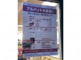 ドムドムハンバーガー マルエツ大泉学園店