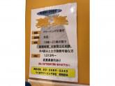 つくばクリーニング Odakyu OX 経堂店