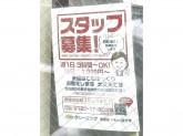ポニークリーニング 永福町北口店