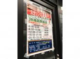 セブン-イレブン ハートイン JR福島駅前店