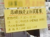 株式会社 鵞毛堂 本店