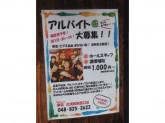 炭火焼きダイニング楽笑 北浦和駅西口店