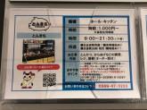 とんきち イオン常滑店