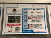 TRAVEL STYLE by MILESTO イオンモール常滑店
