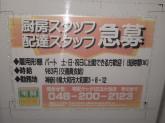 宅配クック123(ワン・ツゥ・スリー) 大和店