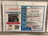 Lovetoxic(ラブトキシック)イオンモール常滑店