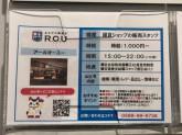 R.O.U(アール オー ユー) 常滑店