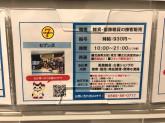 sevens(セブンズ) イオンモール常滑店