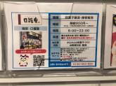 口福堂 イオンモール常滑店
