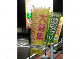 亜熱帯 四日市久保田店