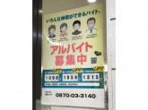 松乃家 方南町店