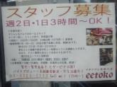 イタリアン鉄板バル eetoko 新宿店
