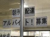 京都新聞 伏見北販売所