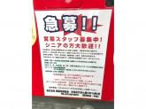 関西地図協会
