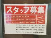 ヘアーサロンキングス 成田空港第一ターミナル店