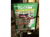 ほんまクリーニング 奥沢駅前店