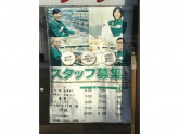 セブン-イレブン 川口朝日3丁目店