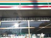 セブン-イレブン 明石荷山町店