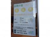 日本総合福祉ケアセンター加賀屋支店