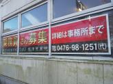 (有)都市交通タクシー 成田営業所