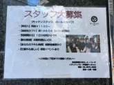 イタリアン伊酒屋 やっちゃん 田町・三田本店
