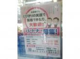 ココカラファイン 西新宿7丁目店