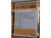 サブウェイ 帝京大学板橋キャンパス店