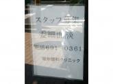 堀井眼科クリニック
