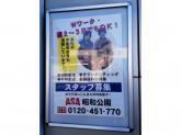 朝日新聞サービスアンカーASA昭和公園