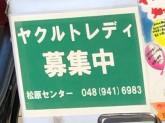 埼玉東部ヤクルト販売株式会社 松原センター